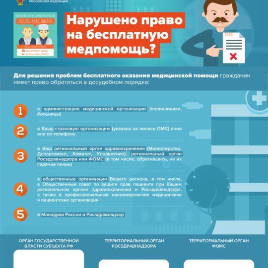 http://poliklinika-orel.ru/wp-content/uploads/2015/11/Вымогательство-1-540x540.jpg