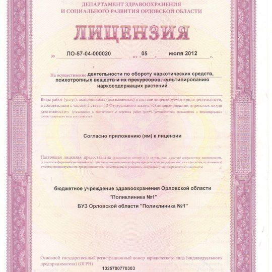 http://poliklinika-orel.ru/wp-content/uploads/2017/02/Document-page-001-1-540x540.jpg