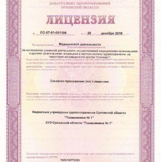 http://poliklinika-orel.ru/wp-content/uploads/2017/02/Document-page-001-540x540.jpg