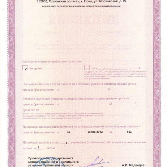 http://poliklinika-orel.ru/wp-content/uploads/2017/02/Document-page-002-1-540x540.jpg