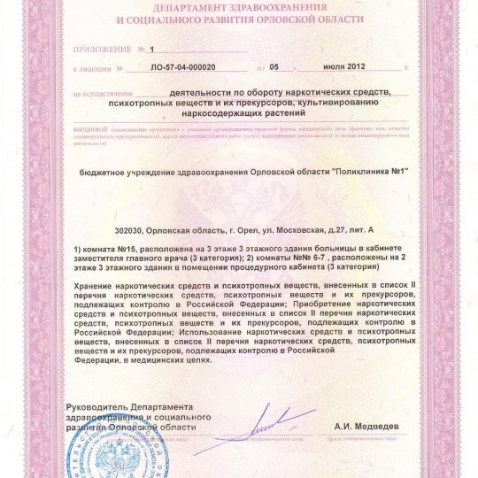 http://poliklinika-orel.ru/wp-content/uploads/2017/02/Document-page-003-1-540x540.jpg