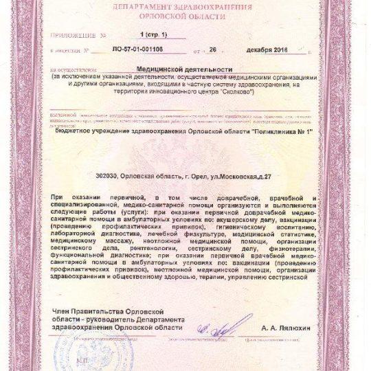 http://poliklinika-orel.ru/wp-content/uploads/2017/02/Document-page-003-540x540.jpg