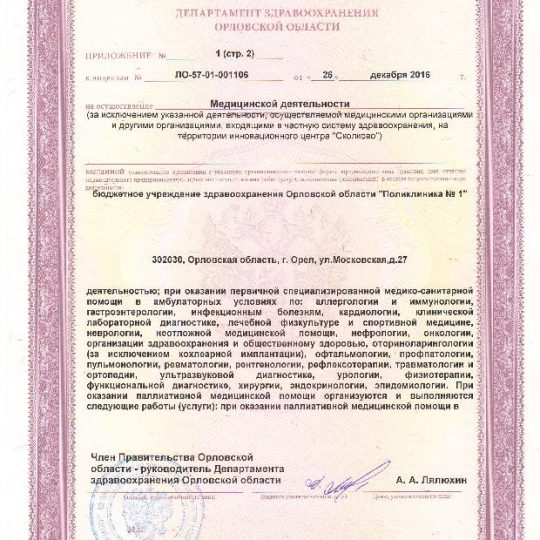 http://poliklinika-orel.ru/wp-content/uploads/2017/02/Document-page-004-540x540.jpg