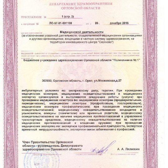 http://poliklinika-orel.ru/wp-content/uploads/2017/02/Document-page-005-540x540.jpg