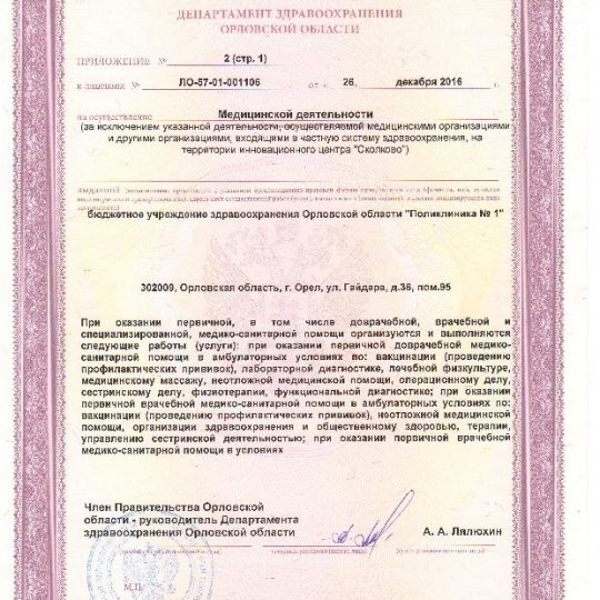 http://poliklinika-orel.ru/wp-content/uploads/2017/02/Document-page-006-540x540.jpg