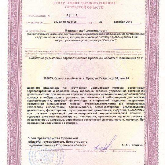 http://poliklinika-orel.ru/wp-content/uploads/2017/02/Document-page-007-540x540.jpg