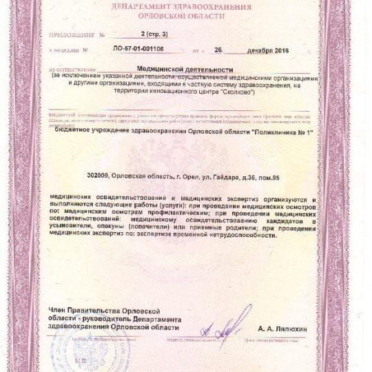 http://poliklinika-orel.ru/wp-content/uploads/2017/02/Document-page-008-540x540.jpg