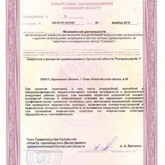 http://poliklinika-orel.ru/wp-content/uploads/2017/02/Document-page-009-540x540.jpg