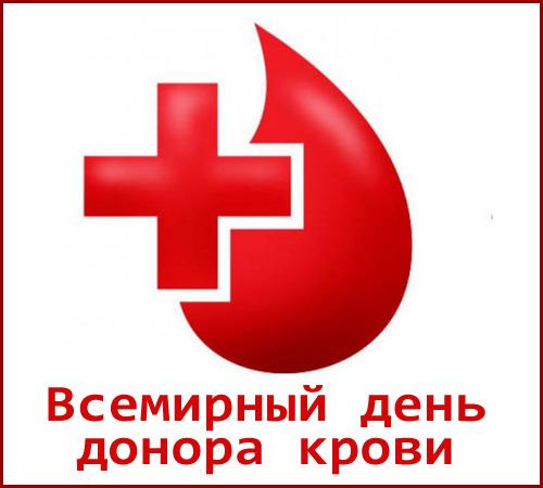 http://poliklinika-orel.ru/wp-content/uploads/2017/06/donor_01.jpg
