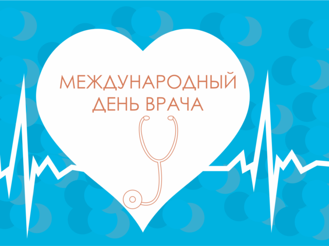 http://poliklinika-orel.ru/wp-content/uploads/2017/10/c8f7758a16bd001d645ef123f2d5165c-3585-640x480.png