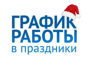 http://poliklinika-orel.ru/wp-content/uploads/2018/12/grafik-raboty2.jpg