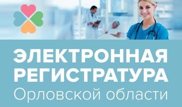 http://poliklinika-orel.ru/wp-content/uploads/2019/05/reg2.jpg