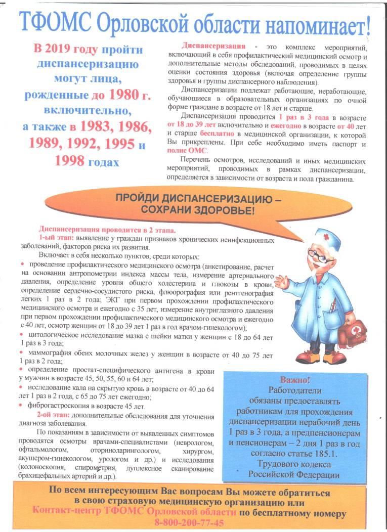 http://poliklinika-orel.ru/wp-content/uploads/2019/07/Диспансеризация_30_831.jpeg