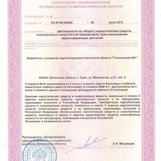 https://poliklinika-orel.ru/wp-content/uploads/2017/02/Document-page-003-1-540x540.jpg