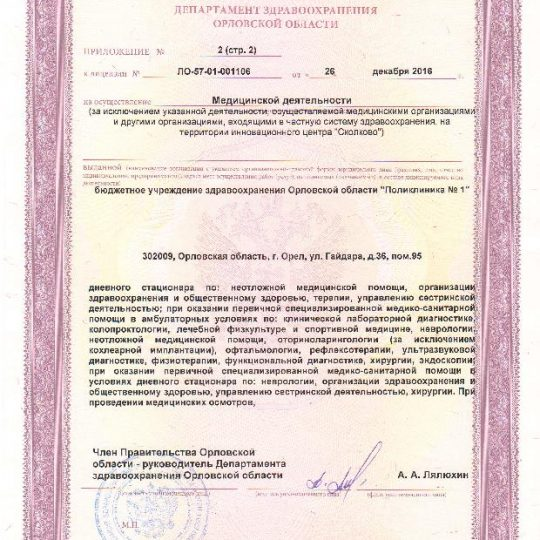 https://poliklinika-orel.ru/wp-content/uploads/2017/02/Document-page-007-540x540.jpg
