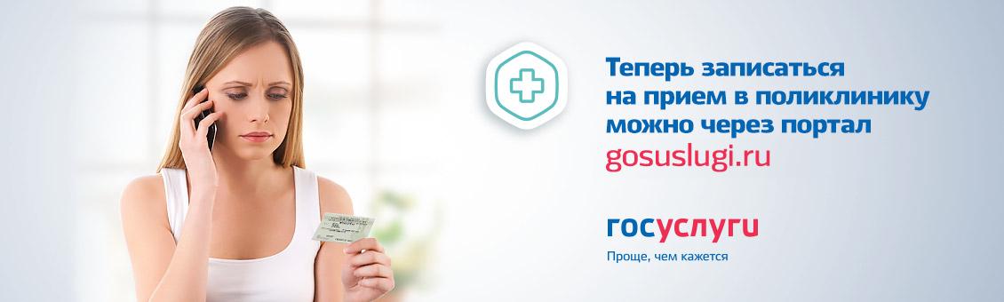 https://poliklinika-orel.ru/wp-content/uploads/2017/02/banner.png