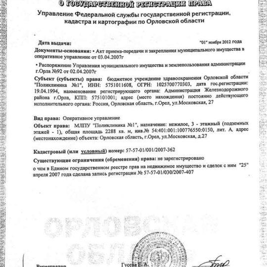 https://poliklinika-orel.ru/wp-content/uploads/2017/11/pravo-540x540.jpg